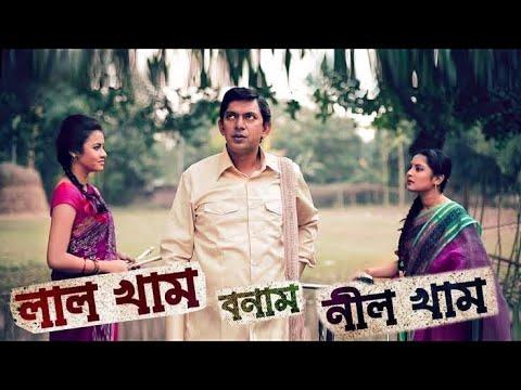 Bangla New Romantic Natok | Lal Kham Bonam Neel Kham | Chanchal Chowdhury | Ognila | Tasnuva Tisha