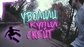 Уовилили, Купил скейт 👽  | Видео-дневник #10