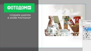 Создаем свой шаблон разворота фотокниги в Adobe Photoshop(В этом видео вы увидите, как просто можно создать шаблон разворота используя формы и вункцию Clipping Mask ПЕРВАЯ..., 2013-09-18T17:35:20.000Z)
