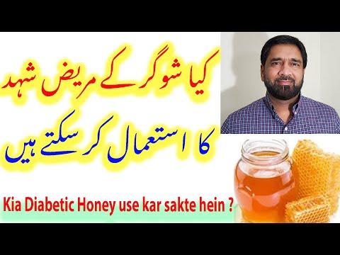 kia-sugar-patients-honey-ya-shehad-ka-istemal-kar-saktein-hein-?/can-diabetics-eat-honey-in-urdu