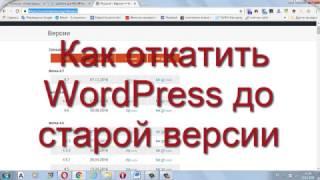 Как откатить WordPress на старую версию