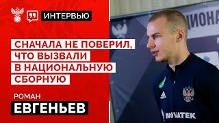 Роман Евгеньев Сначала не поверил что вызвали в национальную сборную