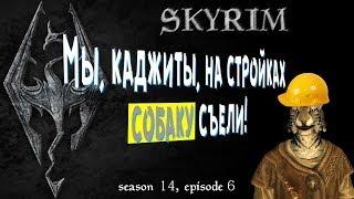 🐕Мы, каджиты, на стройках собаку съели! 👍 [Skyrim, season 14, episode 6]