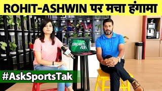Q&A: Rohit-Ashwin के Drop होने से Fans ने Virat से पूछे कड़े सवाल | Vikrant Gupta