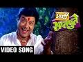 Download Aga Ye Hi Navi Navi | Aamhi Saatpute | Fun Song | Sachin Pilgaonkar, Supriya | Marathi Movie MP3 song and Music Video