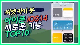 [미리보기] 아이폰 iOS14 진보한 10가지 기능 과…