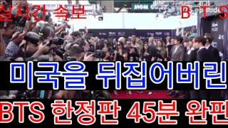 "[BTS 방탄소년단] 실시간속보 미국을 뒤집어버린 ""BTS 한정판 45분 완판""  (BTS limited edition sold out,  surprising US media)"