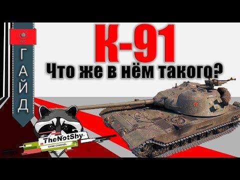 К-91 - Почему Я Его Люблю? | TheNotShy | World Of Tanks thumbnail