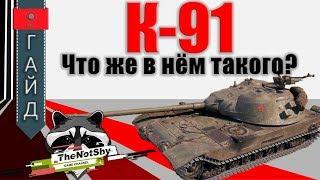К-91 - Почему Я Его Люблю? | TheNotShy | World Of Tanks
