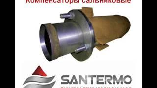 Компенсаторы трубопровода(, 2014-05-20T11:20:07.000Z)