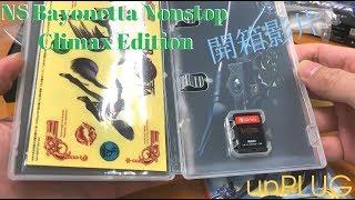 [NS]《Bayonetta Nonstop Climax Edition》開箱影片
