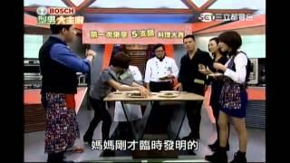 型男大主厨20141204 阿雅做菜时撒娇