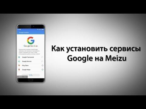 Как установить сервисы Google Play Маркет(Meizu M5S)
