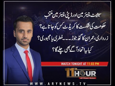 11th Hour - 12th March 2018 - Ary News