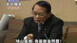 鳩山首相、偽装献金問題!平沢勝栄チャンネルは、衆議院議員平沢勝栄が...
