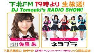 DJ Tomoaki'sRADIO SHOW! 2018年5月24日放送 メインMC:大蔵ともあき ...
