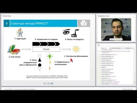 Метод PRINCE2 ® – лучшая практика проектного управления