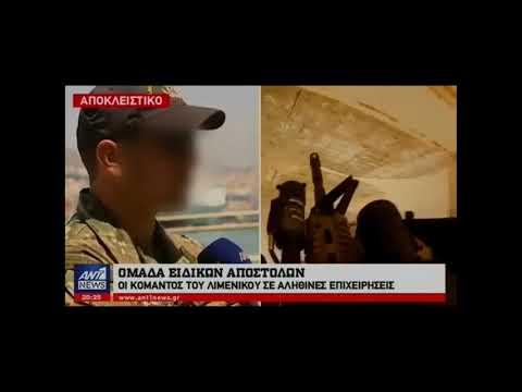 Special forces OEA1 OEA1 Hellenic Coast Guard hcg