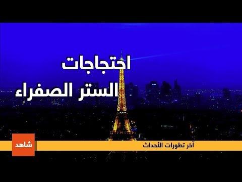اعتقالات ومواجهات وسط باريس  - 21:54-2019 / 1 / 12