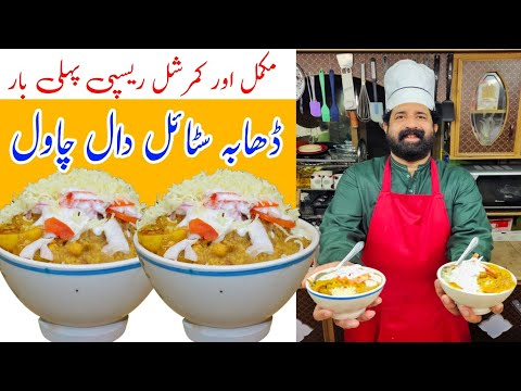 Dhaba Style Daal Chawal Unique Recipe | By BaBa Food RRC | Chef Rizwan