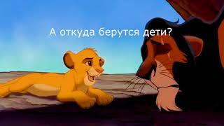 Король лев Шрам и Симба - Откуда берутся дети? Прикол