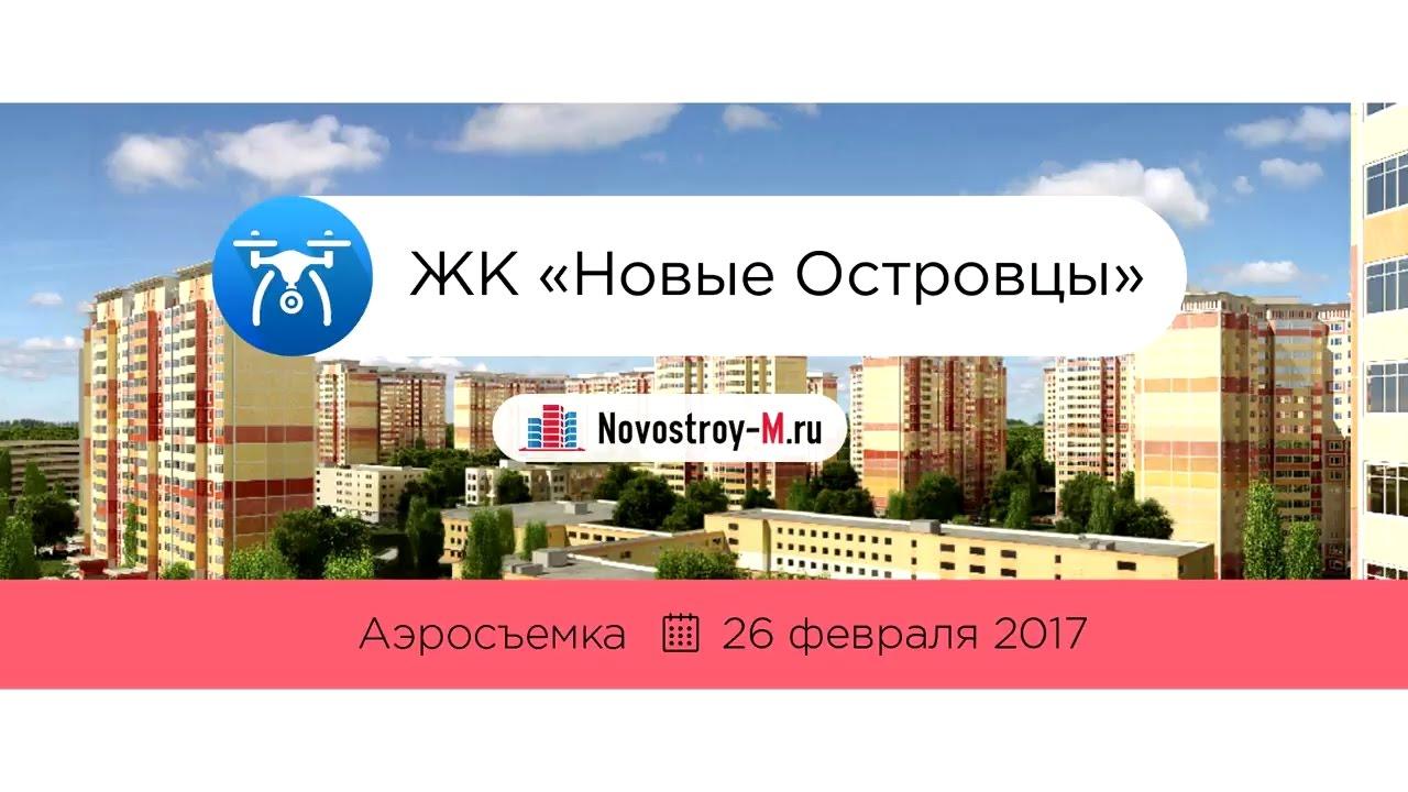 ЖК «Новые Островцы» (аэросъемка: 26.02.2017) - YouTube