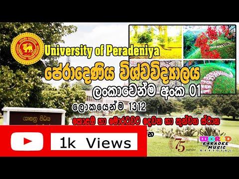university-of-peradeniya-was-ranked-no.-1-in-sri-lanka.-2020