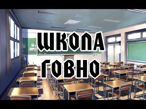 Клип Школа - Говно