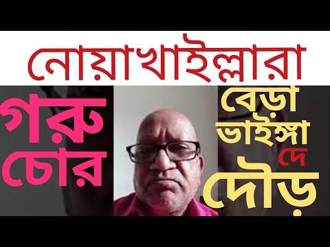এবার নোয়াখালিদের গালাগালি করল সেফাত উল্লাহ || #Sefat_Ullah