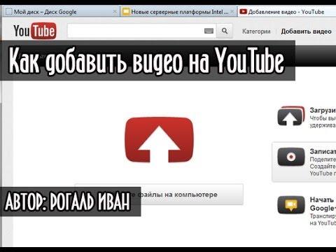 Как добавить видео ролики на YouTube ютуб
