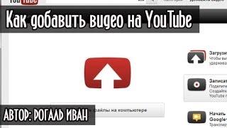 Как добавить видео ролики на YouTube ютуб(МОЙ САЙТ: http://ot-ivana.ru/ Всем привет! В этом видео уроке вы узнаете, Как добавить видео на YouTube, как добавить..., 2013-12-12T23:14:06.000Z)