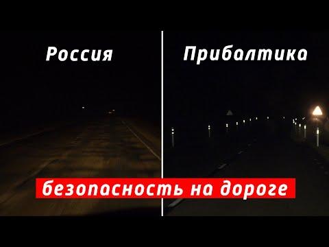 Путешествуем по дорогам Прибалтики в поисках хорошего опыта по безопасности дорог