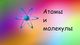 Понятная химия #1 (Атомы и молекулы: краткий курс)