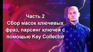 Часть 2. Сбор масок ключевых фраз парсинг ключей с помощью Key Collector