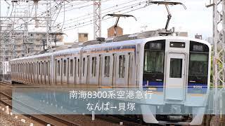 【バイノーラル走行音】南海8300系 空港急行 なんば→貝塚