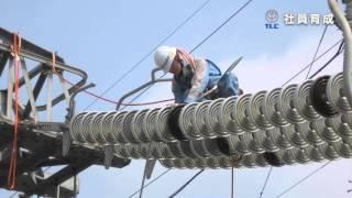TLCの役割は送電線の建設・保守によりエネルギー供給のラインを確保する...