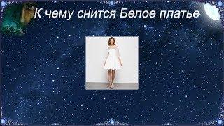 К чему снится Белое платье (Сонник)