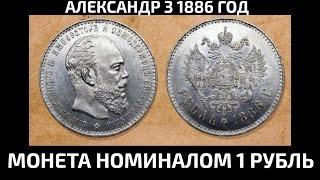 монета 1 рубль Александр 3 1886 года ВРЕМЕН ЦАРСКОЙ РОССИИ