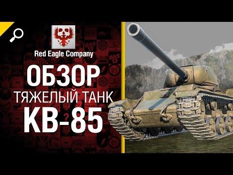 Тяжелый танк КВ-85 - обзор от Red Eagle Company [World of Tanks]