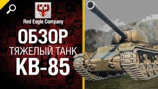 Тяжелый танк КВ-85 - обзор от Red Eagle Company [World of Tanks](Старый, добрый КВ-1С сдал смену, молодой и злой КВ-85 смену принял. И хоть по прошествии довольно приличного..., 2015-04-03T07:57:08.000Z)