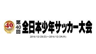 第40回全日本少年サッカー大会 ラウンド16 2016年12月27日 15:15 サンフ...