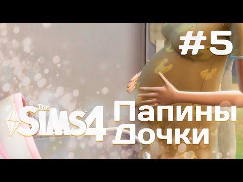 The Sims 4 Папины дочки: #5 Вторая дочь