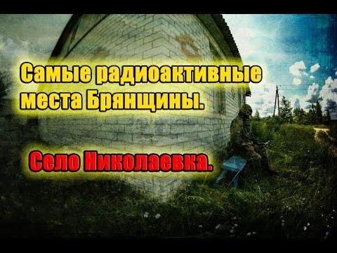 Самые радиоактивные места Брянщины. Село Николаевка.