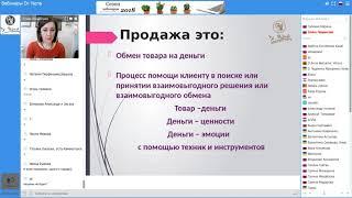 Елена Лещинская - запись вебинара от 5 марта 2018 г.