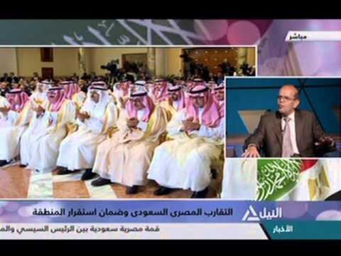 النيل 8 4 2016  SAUDI ROYAL VISIT TO EGYPT, EGYPT NILE NEWS TV