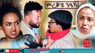 HDMONA - ምረቓ'ዩ ነዓኻ ብ ኤርሚያስ ኪዳነ MrekaYu Neaka by Ermias Kidane - New Eritrean Drama 2019