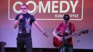 Профессор и Близ, Comedy Club Kuban Style || 26.04.2013