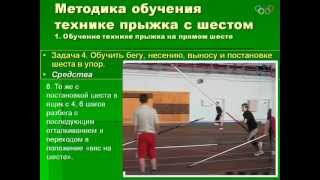 The method of teaching pole vault Lecture. Методика обучения технике прыжка с шестом  Лекция