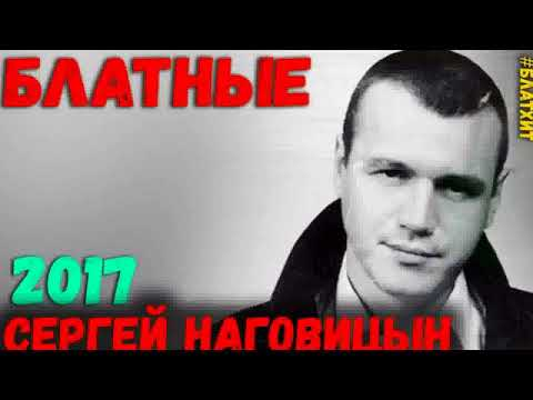 Сергей Наговицын  - Разбитая судьба Альбом 1999
