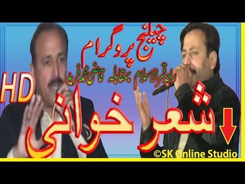 Pothwari Sher || Raja Qamar islam VS Qazi Fareed || SK Online Studio